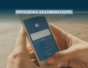 Διαβίβαση Προσωπικών Δεδομένων σε Τρίτες Χώρες: Η υπόθεση της Facebook Ireland