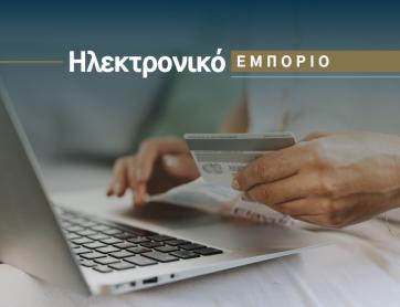 Επιχορήγηση υφιστάμενων μικρομεσαίων επιχειρήσεων του κλάδου του λιανεμπορίου, για την ανάπτυξη/αναβάθμιση και διαχείριση ηλεκτρονικού καταστήματος