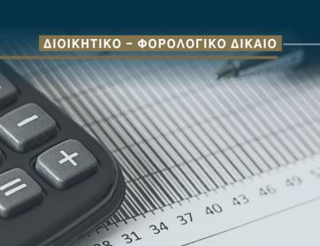 Σημαντική Απόφαση του Διοικητικού Πρωτοδικείου Θεσσαλονίκης
