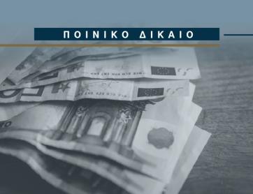 """Αλλαγές στο νομοθετικό πλαίσιο για την αντιμετώπιση του """"Μαύρου Χρήματος"""""""