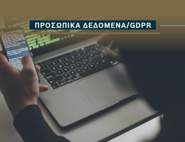 Η νομιμότητα της επεξεργασίας Προσωπικών Δεδομένων με αφορμή την υπ' αριθμ. 30/2021 απόφαση της Αρχής Προστασίας Προσωπικών Δεδομένων