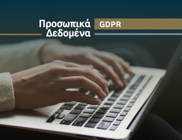 """Παραβίαση δεδομένων προσωπικού χαρακτήρα μέσω επιθέσεων """"ηλεκτρονικού ψαρέματος"""" (phishing)."""