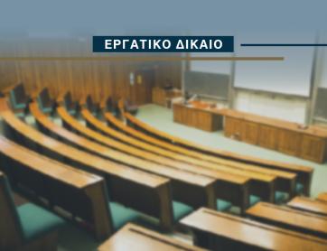 Ζητήματα ορθού νομικού χαρακτηρισμού συμβάσεων ωρομίσθιων καθηγητών σε Τεχνολογικό Εκπαιδευτικό Ίδρυμα