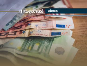 """Γιώργος Γκουτσίδης στο voria.gr για τον νέο Πτωχευτικό Κώδικα: """"Ζεις μονάχα δύο φορές"""""""