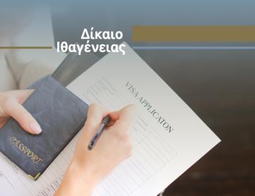 Τροποποίηση του Κώδικα Ελληνικής Ιθαγένειας