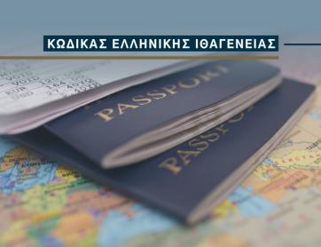 Πιστοποιητικό Επάρκειας Γνώσεων για Πολιτογράφηση - Κώδικας Ελληνικής Ιθαγένειας