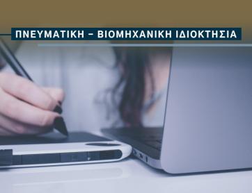 """Ηλιάνα Κωστή στο political.gr: """"Εμπορικά Σήματα: Η πρόκληση της πρωτοτυπίας"""""""