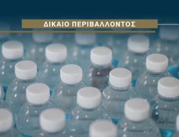 Ν 4736/2020: Μείωση της κατανάλωσης των πλαστικών προϊόντων μίας χρήσης με σκοπό την πρόληψη της δημιουργίας αποβλήτων
