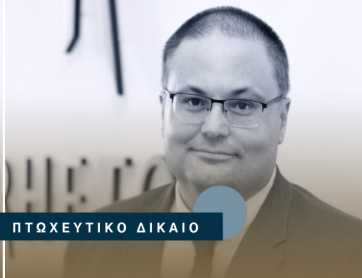 Γιώργος Γκουτσίδης στο grtimes.gr: «Έκθεση Πισσαρίδη» και Πτωχευτικό Δίκαιο – Καθηγηταί εις και τρεις