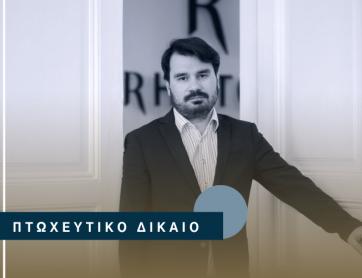 Ανδρέας Παπαμιμίκος στο insider.gr για τον Νέο Πτωχευτικό Κώδικα: «Παροχή Δεύτερης Ευκαιρίας»: Μαύρη Θάλασσα ή Εύξεινος Πόντος
