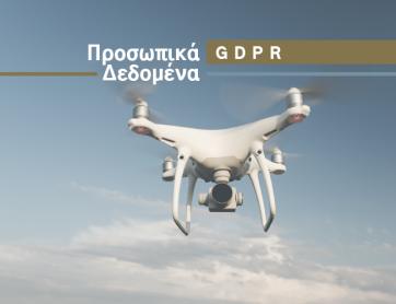 Προεδρικό Διάταγμα 75/2020 για τη χρήση συστημάτων επιτήρησης με τη λήψη ή καταγραφή ήχου ή εικόνας σε δημόσιους χώρους