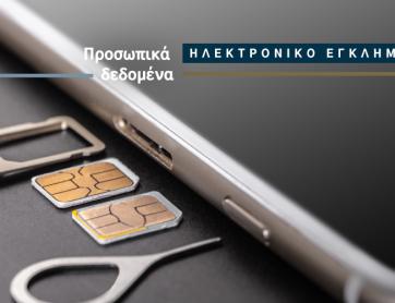 Ηλεκτρονικό Έγκλημα: SIM Swapping - Μια νέα μορφή απάτης